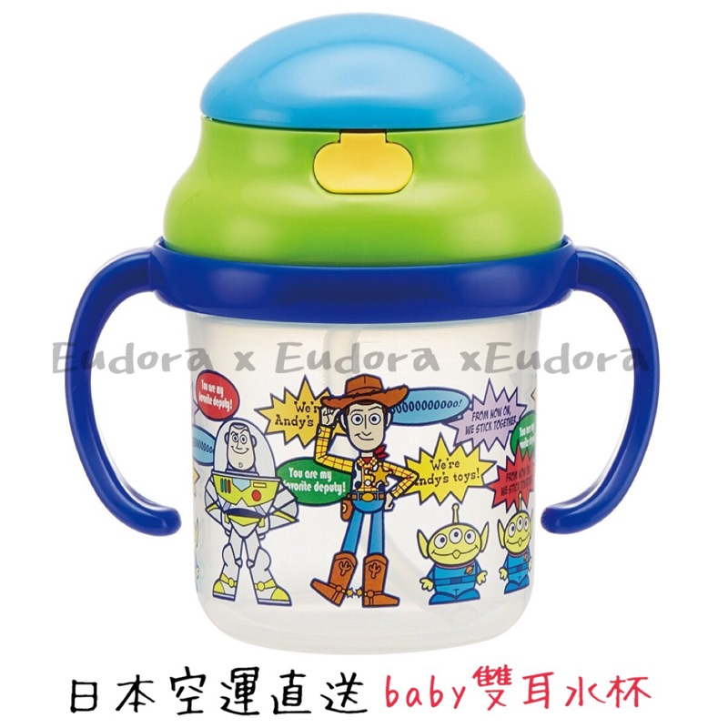 ~Eudora  ~迪士尼玩具總動員三眼怪皮克斯Skater 兒童嬰兒雙耳水杯水壺日貨限定