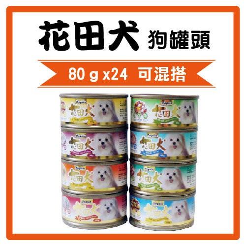 ~力奇~花田犬狗罐頭80g 480 元箱~口味可混搭~2 箱可超取C201B01 1