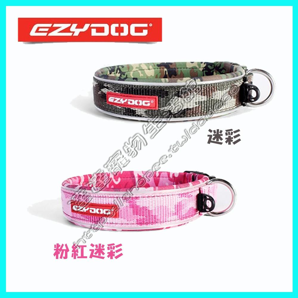 ~達達寵物~澳洲EzyDog 原創尼歐項圈XS 號10 種顏色耐用且賦有 風格