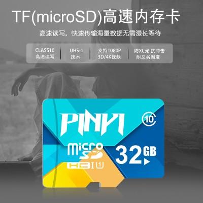 記憶卡32G 高速64G 手機內存卡TF 卡128G 儲存卡SD 卡16G 記錄儀卡