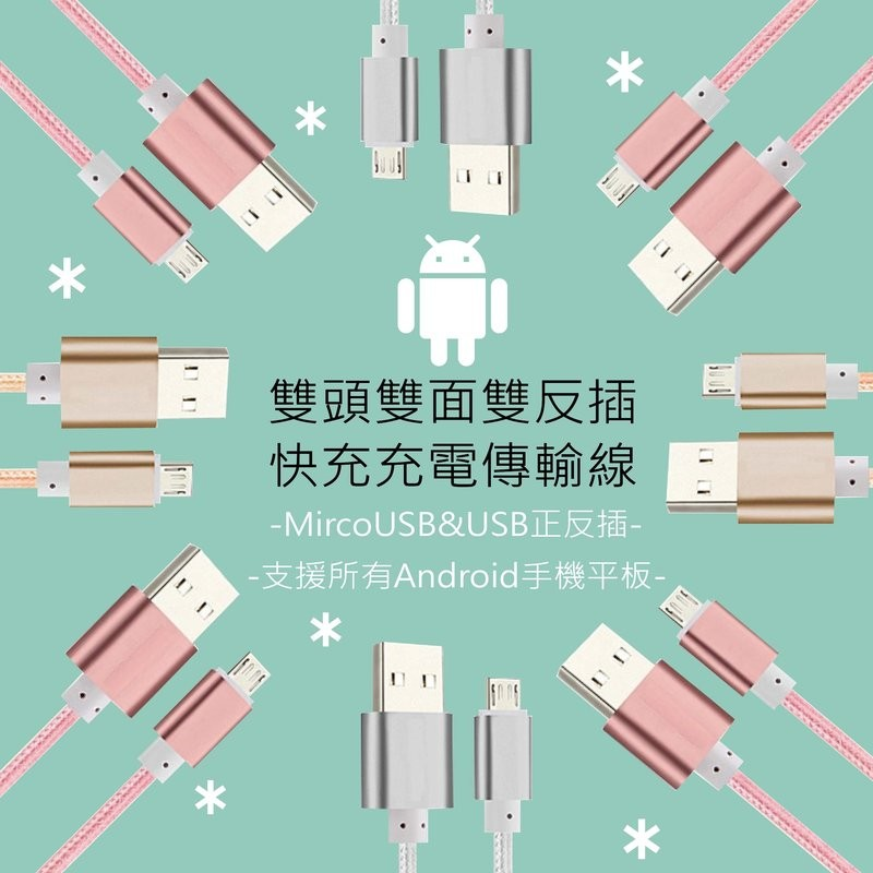 Android USB (Android Apple 兩用)正反插充電傳輸線雙頭雙面雙反插