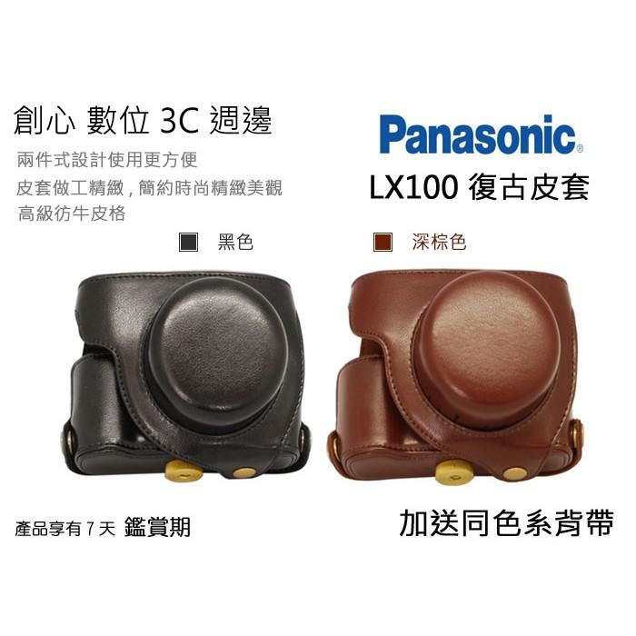 創心Panasonic 國際LX 100 復古皮套LX100 兩件式相機包相機套背帶另售電