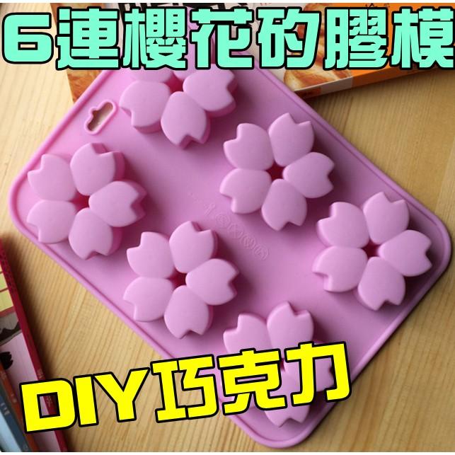 ~薇薇 館~☛6 連櫻花 矽膠模具☚巧克力模甜甜圈模烘焙模具DIY 6 連櫻花矽膠烘焙模具