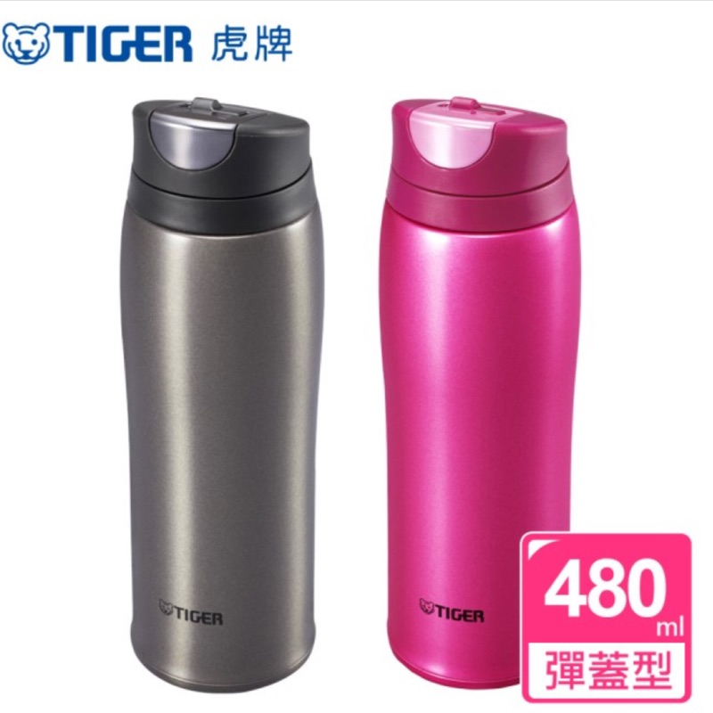 TIGER 虎牌~曲線瓶彈蓋式480CC 不鏽鋼保冷保溫杯MCB H048