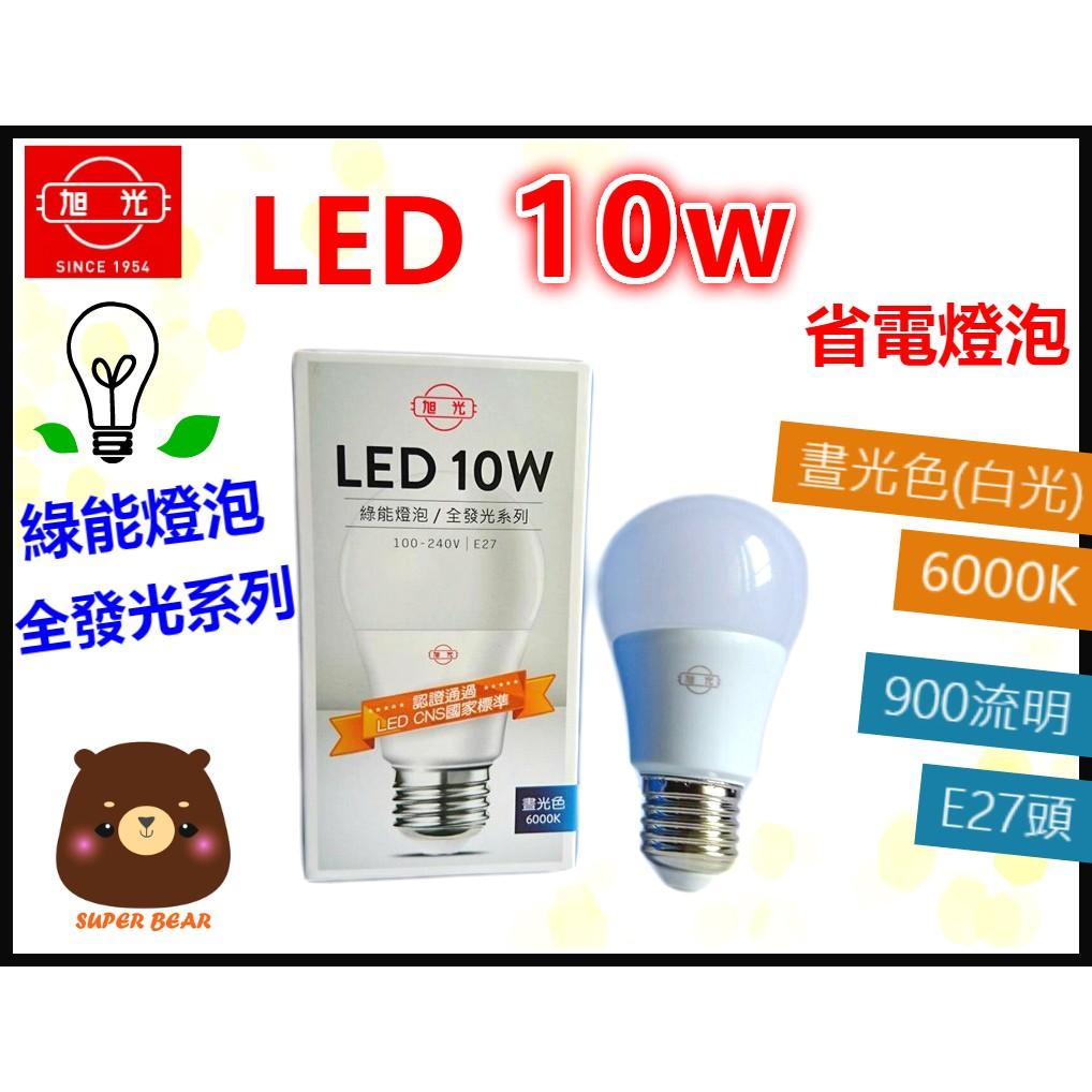❤含發票❤旭光LED 燈泡10W 白光1 入❤全發光系列❤綠能燈泡❤省電燈泡❤球泡燈全電壓