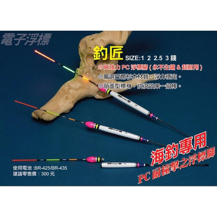 11 月新品, 猛哥釣具HARIMITSUHARIMITSU 釣匠電子浮標1 2 錢2 5