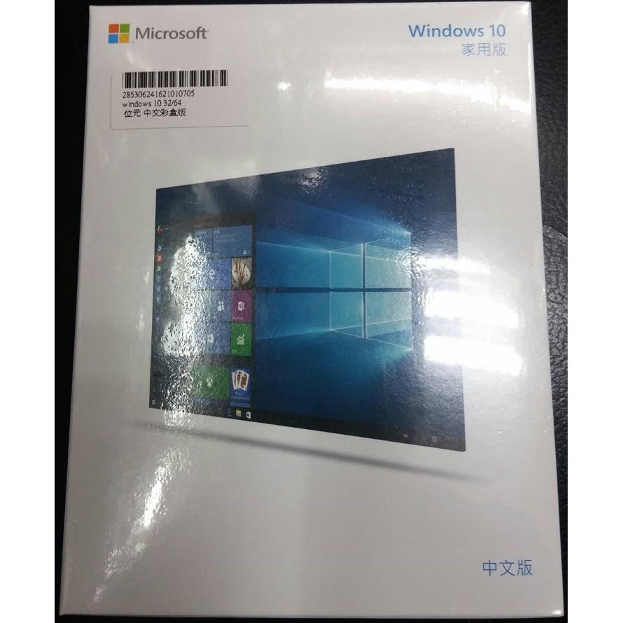 USB 彩盒微軟Windows 10 WIN 10 Home Prem 64 位元64bi