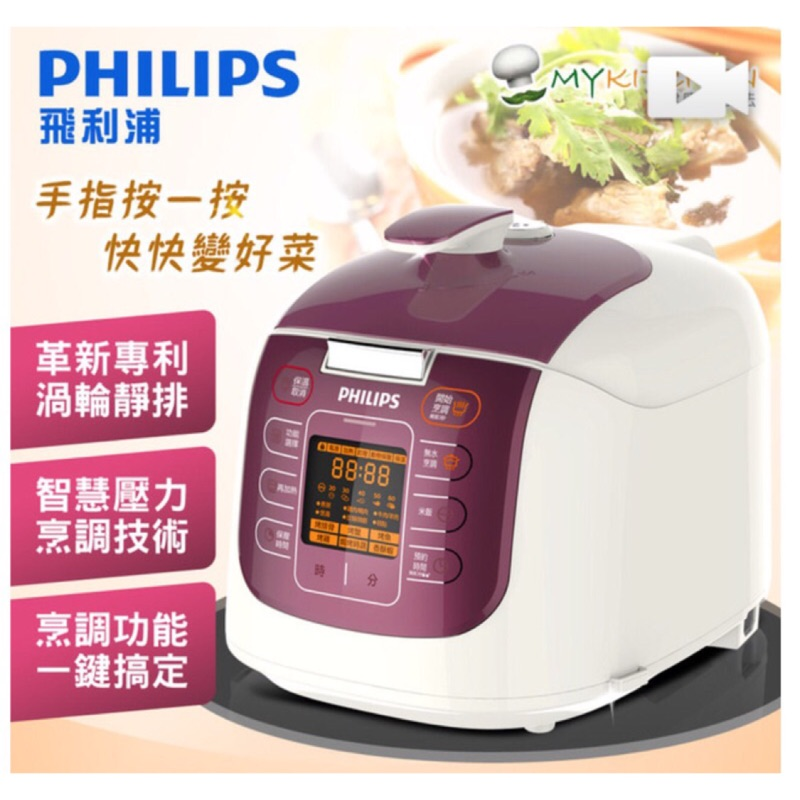 Philips 飛利浦 智慧萬用鍋hd2179 hd 2179 只能郵寄