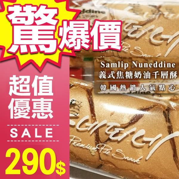 韓國 樂天Samlip Nuneddine 義式焦糖奶油千層酥100 入超取最多2 箱