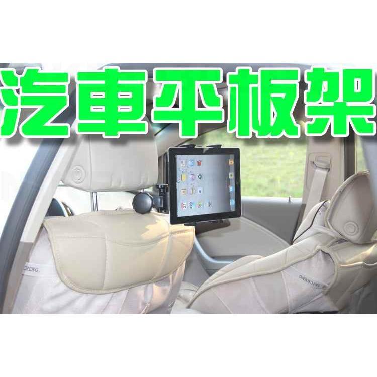 ~戶外家~汽車用頭枕平版架單支固定單臂平板支架平板電腦後座手機架360 度旋轉固定架懶人架