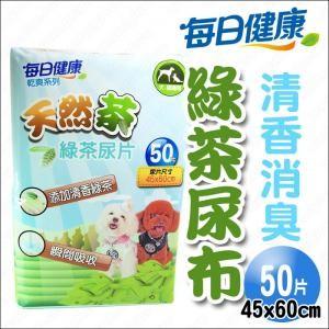 ~超取限2 包~每日健康天然茶綠茶尿布墊中50 入吸水力佳抗菌除臭寵物用尿布