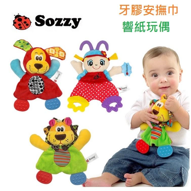 sozzy 可愛玩偶安撫巾手抓巾寶寶安撫玩具響紙牙膠 幼兒益智玩具獅子小狗女孩