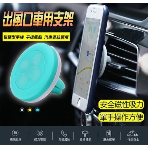 價GBLUS 超強磁力車用手機支架懶人支架儀表臺磁性手機座吸盤式磁鐵導航支架