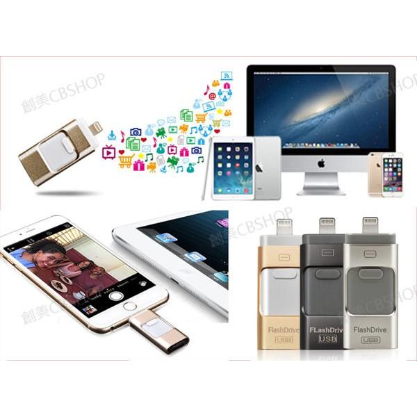D030 64G 32G 16G 8G 手機隨身碟flashdrive USB 三合一IP