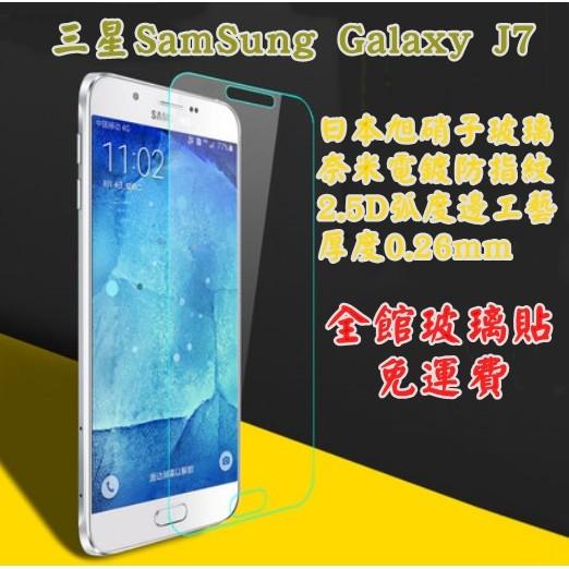 ~宅動力~三星SAMSUNG Galaxy J7 Prime 9H 鋼化玻璃貼J7 201