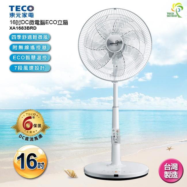 TECO 東元iFans 16 吋DC 微電腦ECO 智慧溫控立扇電扇XA1683BRD