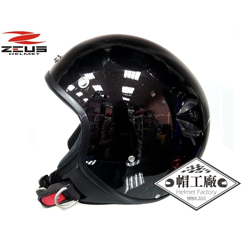 帽工廠ZEUS 瑞獅103B 素色黑色軟耳式小帽殼復古帽3 4 罩半罩安全帽內襯全可拆可加