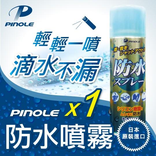 瘋狂 PINOLE 防水噴霧氟素型420ml 1