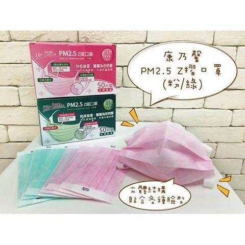 母親節特惠專案康乃馨口罩50 入一盒150 買一盒送一包雅適無蓋款濕紙巾80 抽