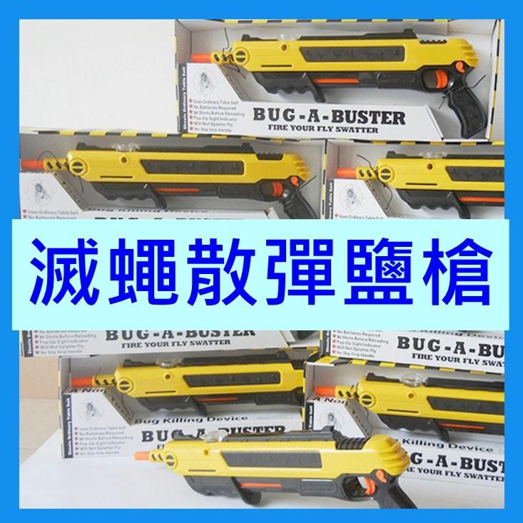 正品BUG A BUSTER 滅蠅鹽槍2 0 滅蠅散彈槍氣動玩具槍娛樂玩具滅蠅槍 美國 蟑