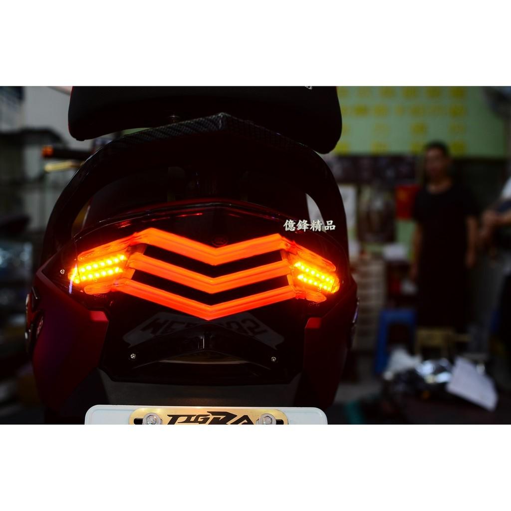 ~億鋒~PGO TIGRA 導光LED 尾燈彪虎150 ABS 紅底LED 導光尾燈