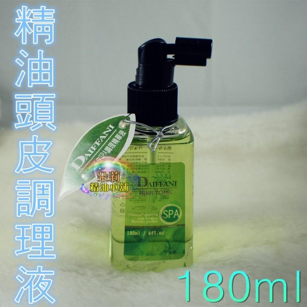 ❤朵莉小舖❤頭皮SPA 調理精華液,細緻噴頭 , 沙龍美髮 ,添加芬多精油,預防頭皮屑、舒