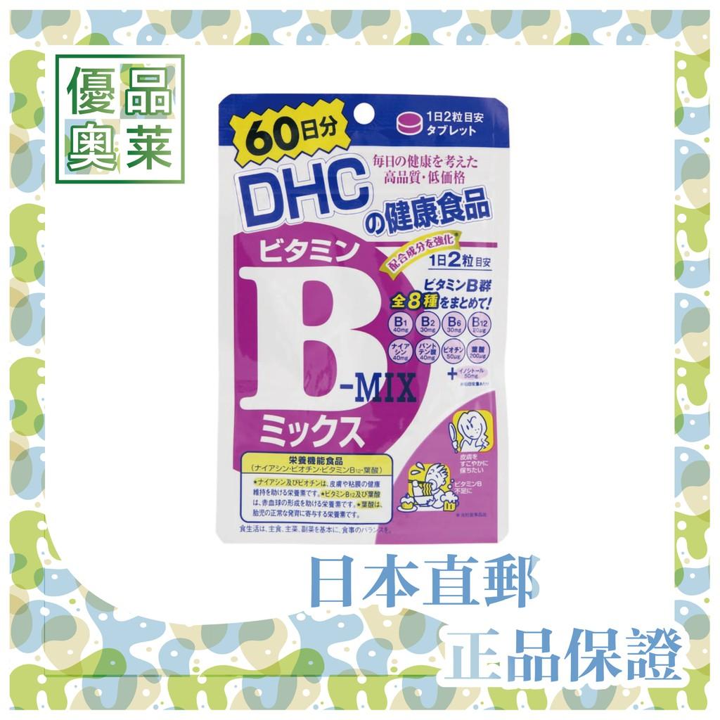 DHC 維他命B群 日本直邮