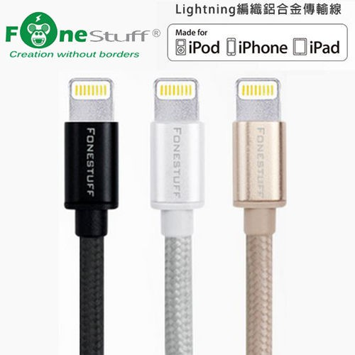 FONESTUFF FSL001 Apple 編織鋁合金1M 1 米Lightning 傳