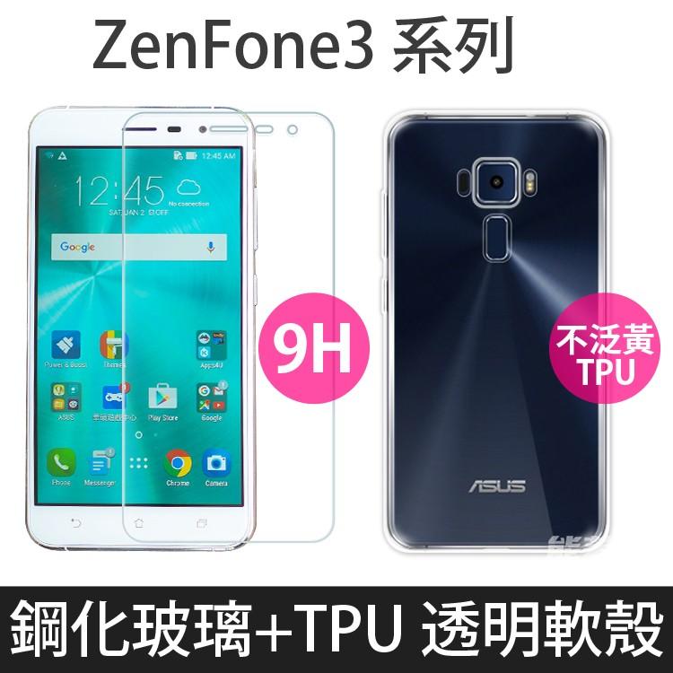 ASUS 華碩ZenFone 3 5 5 吋5 2 吋Deluxe Ultra 鋼化玻璃螢
