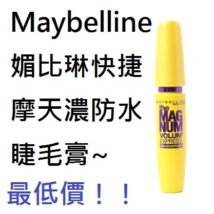!Maybelline 媚比琳快捷摩天濃防水睫毛膏