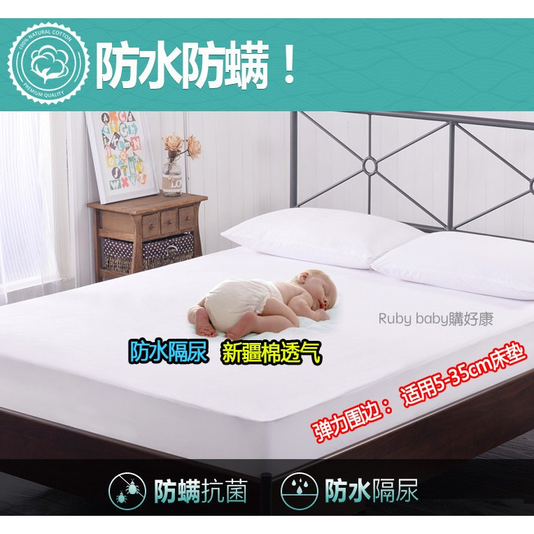 防水環保透氣防螨純棉床罩防滑不起球床墊保護套保潔墊