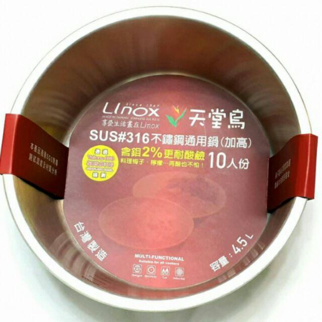 LINOX 天堂鳥SUS 正316 不鏽鋼 內鍋10 人份加高加厚湯鍋內鍋大同電鍋