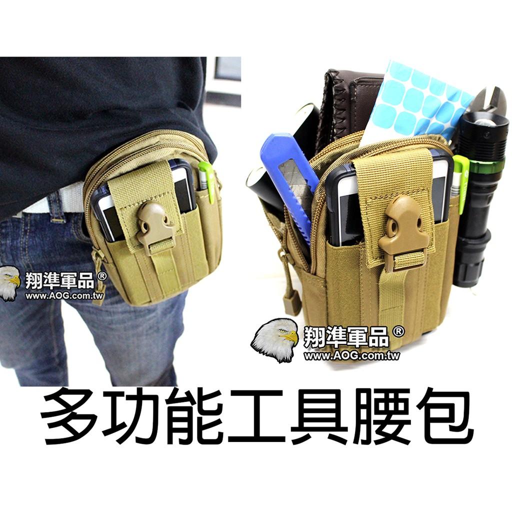 ~翔準軍品AOG ~5 5 吋工具腰包多 molle 口袋手機模組戰術腰包X0 43 11