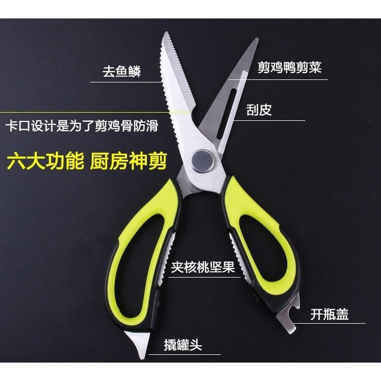 ~lilicoco 無限~~多 廚房剪刀料理剪開瓶器六大 附磁性~