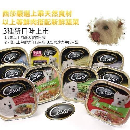 ~幸福培菓寵物~歡樂西莎餐盒口味混搭24 盒口味