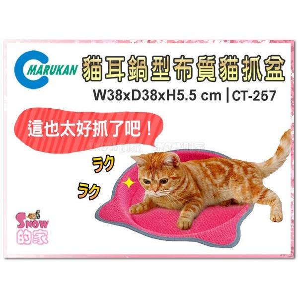 ○~╮樂比特╭~○Marukan 貓耳鍋型圓盤地毯布貓抓板貓抓盤CT 257 附木天寥CT