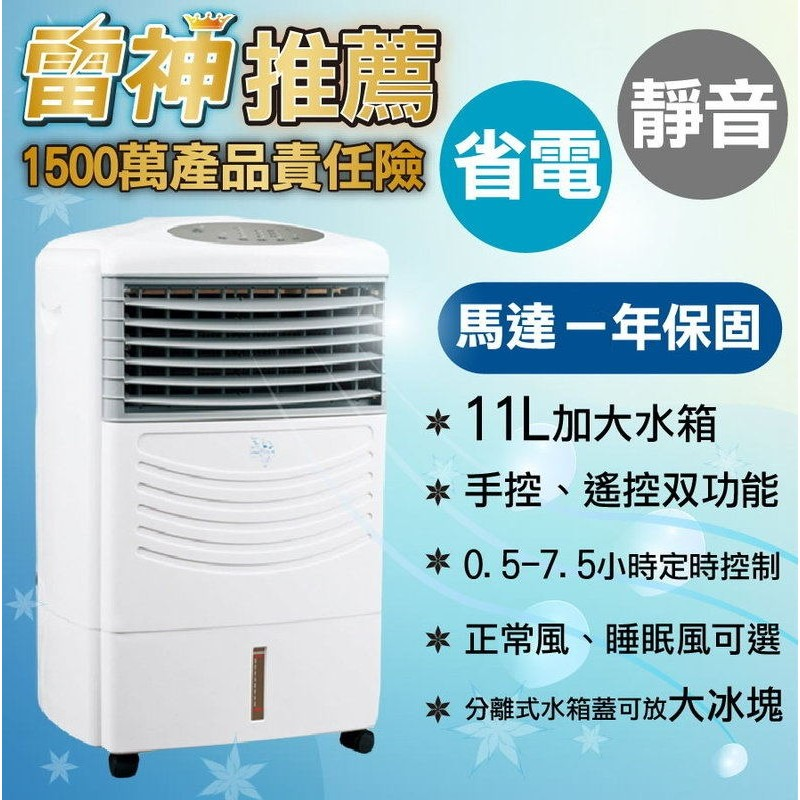 只能快遞寄送)大廠 / 中~超大容量11L 水冷氣冰冷扇冰冷氣水冷扇霧化扇水靈ZS 998