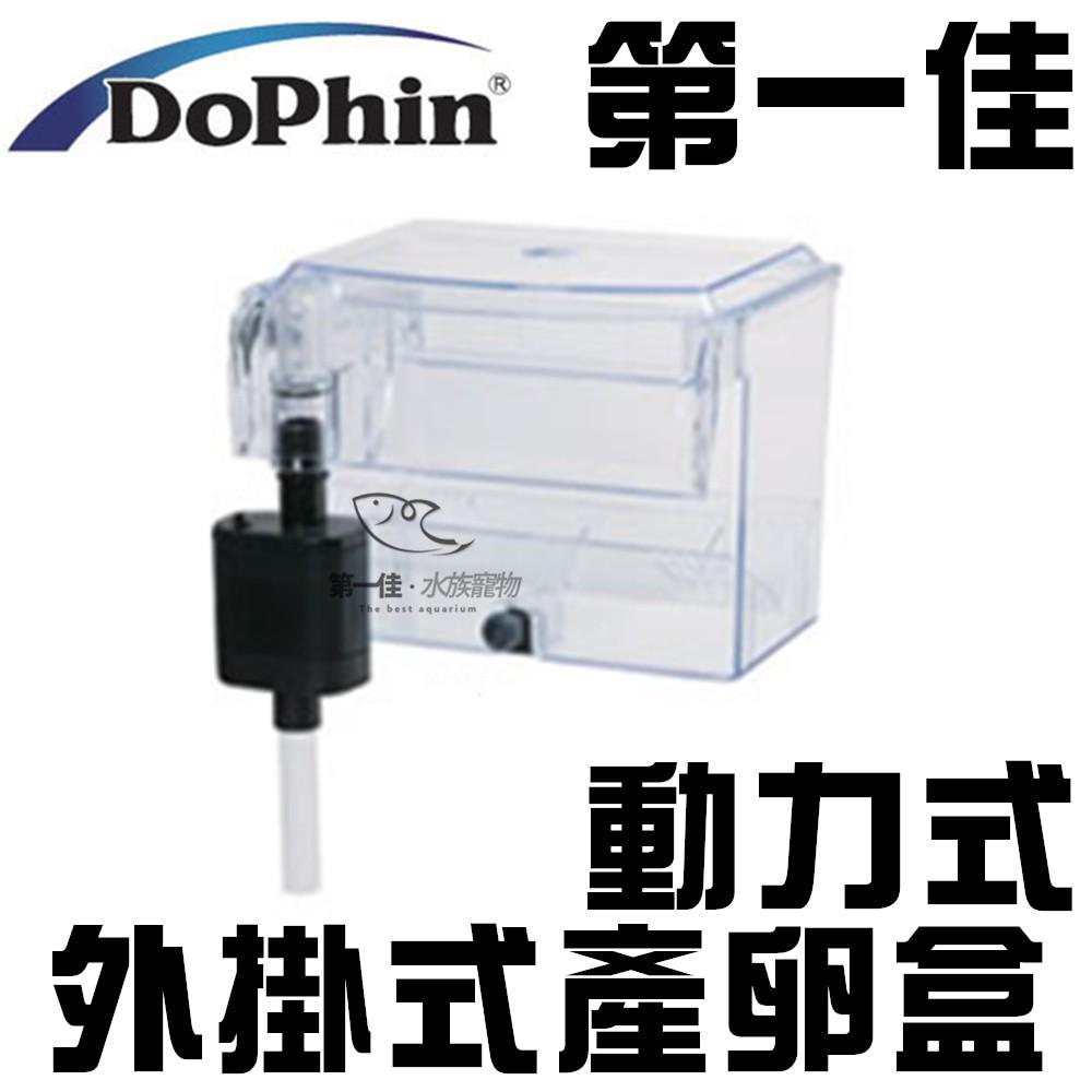 第一佳水族寵物海豚Dophin 動力式外掛式產卵盒繁殖盒飼育盒隔離箱BB10