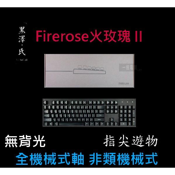 最 青軸~一統電競~黑澤氏BS BLUE3T Firerose II 火玫瑰 機械式鍵盤青