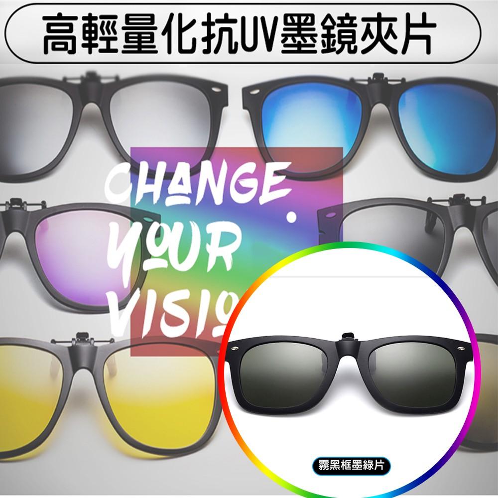 高輕量化抗UV400 雷朋款墨鏡夾霧黑框墨綠片