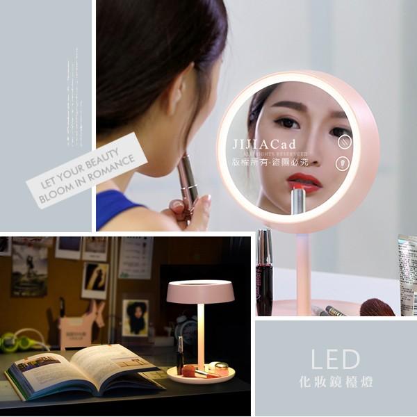 多 充電式LED 炫彩化妝鏡檯燈2 色美肌化妝燈補光燈
