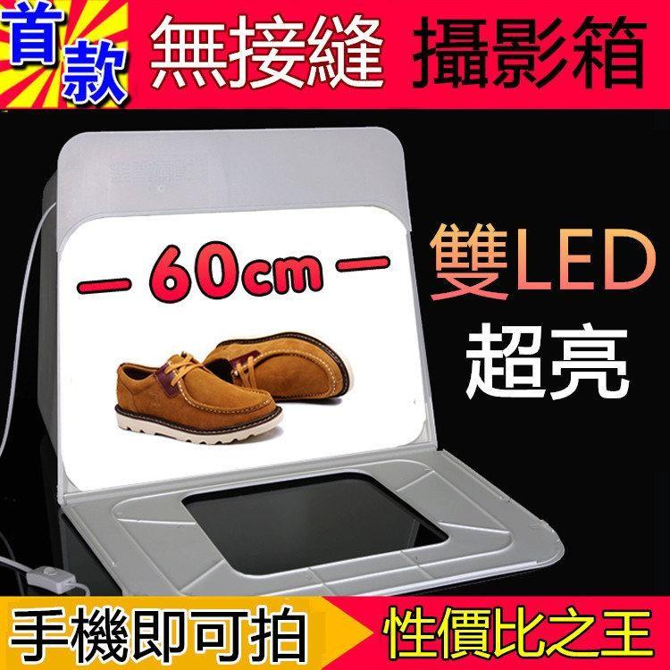 ~60CM ~攝影棚套裝柔光燈箱一體式拍攝燈箱便攜式小型攝影棚迷你柔光小型LED 攝影棚0