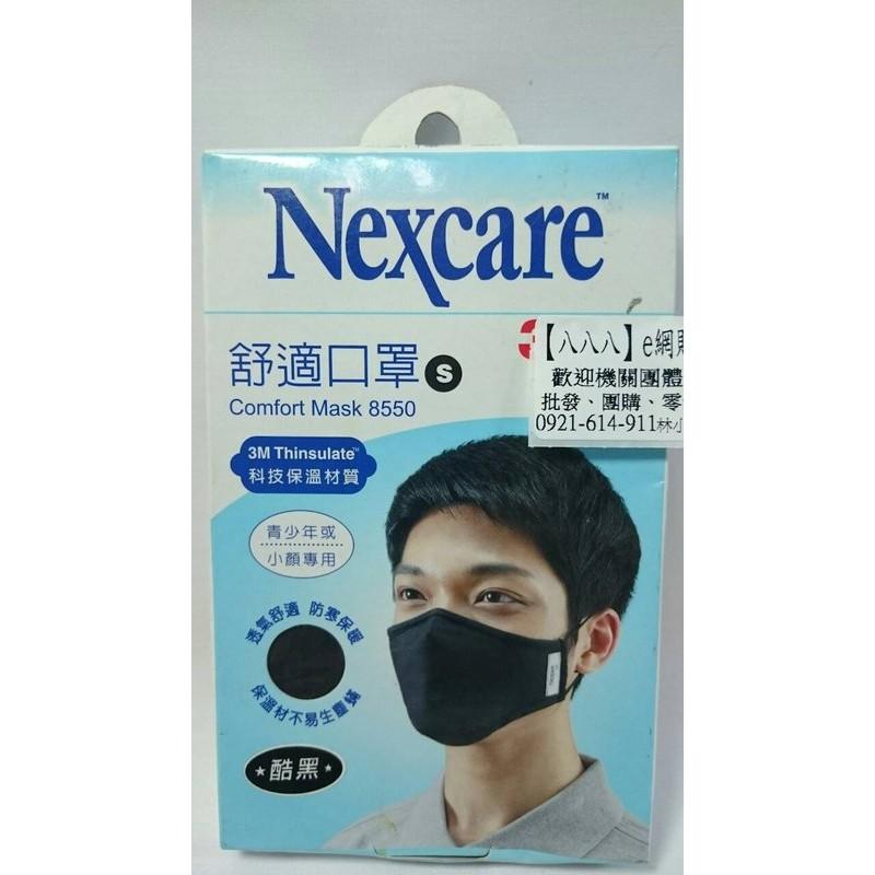 ~3M 舒適口罩S 酷黑色桃紅色8550 ~面罩防塵口罩3M 口罩