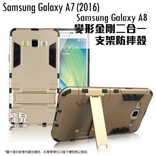 ~飛兒~ 派!Samsung Galaxy A7 2016 A8 變形金剛二合一支架防摔殼