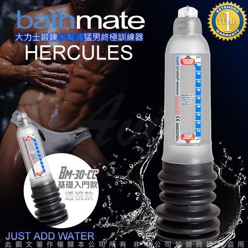 唯一 代理英國BATHMATE HERCULES 大力士鍛鍊水幫浦終極訓練器透明白基礎入門