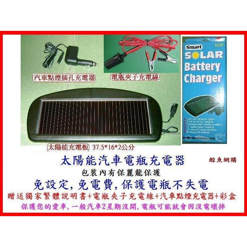 太陽能汽車電瓶充 繁體說明送電瓶夾子電瓶保養汽車充 太陽能電池充 12v 電池充
