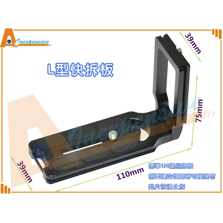 ~大A 貨~單眼 相機 MPU 105 1 4 螺絲L 型快拆板