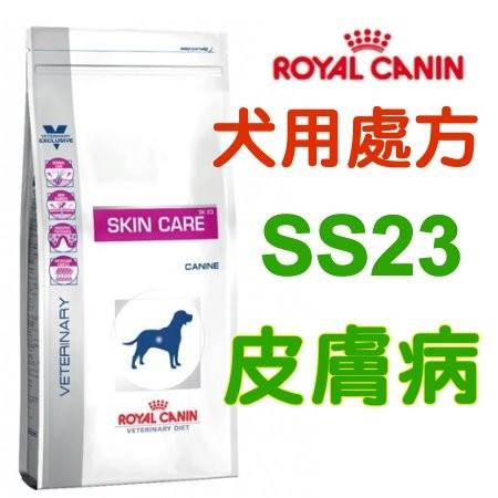 ⋐老孫犬喵⋑法國皇家SS23 犬用皮膚病處方飼料2KG 5KG 內可超取