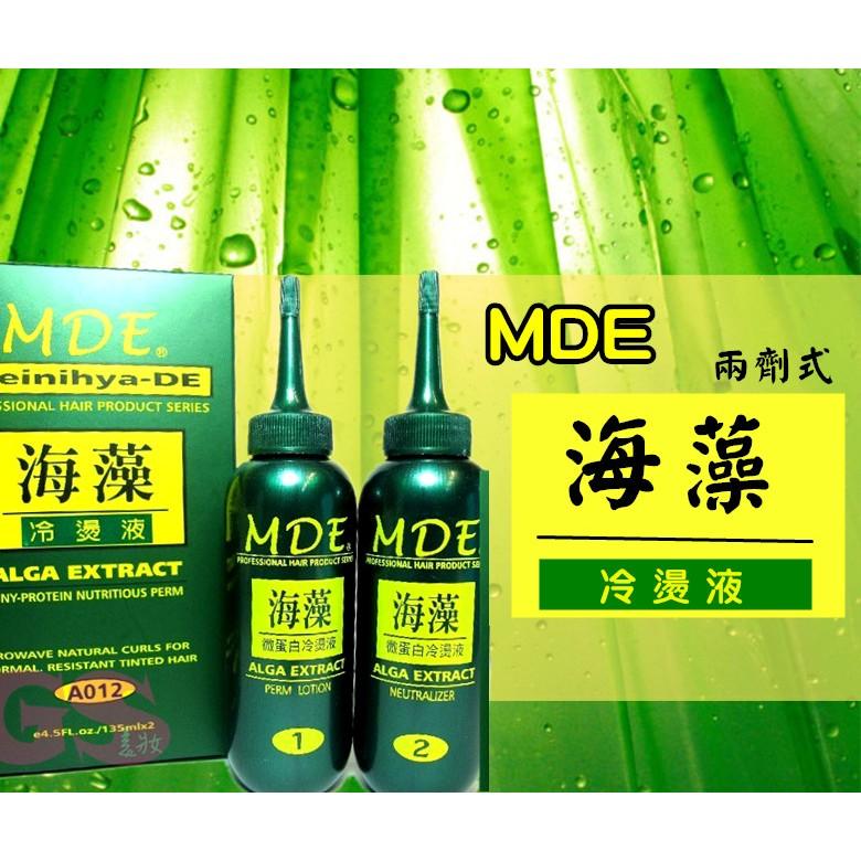 MDE 海藻2 劑式冷燙液MDE 海藻3 劑式超微粒活化冷燙液冷燙液冷燙藥水燙髮液燙髮藥水