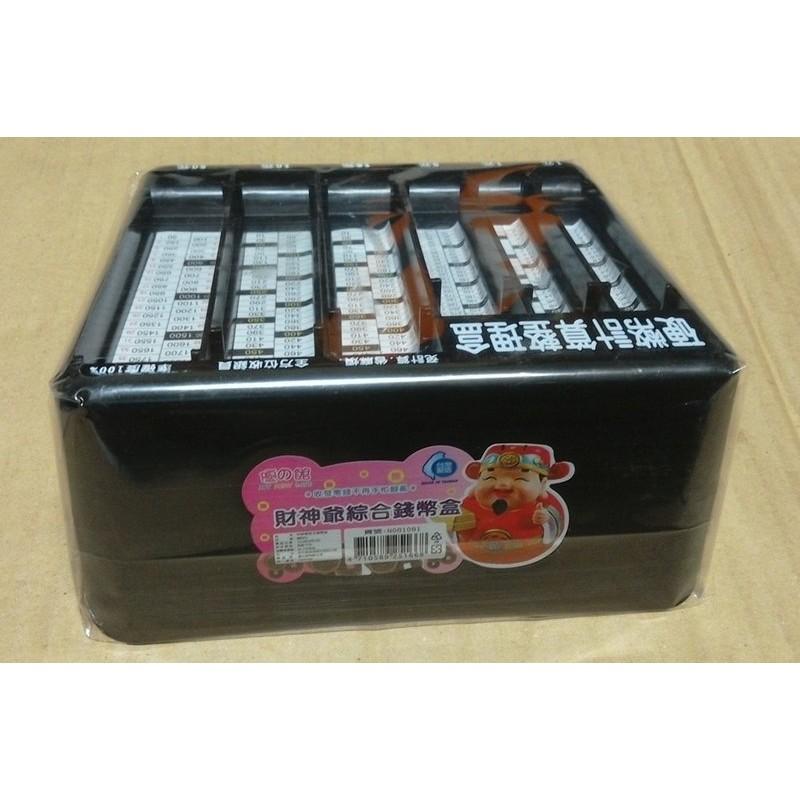 財神爺綜合錢幣盒硬幣整理盒錢幣盒零錢盒